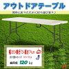 【送料無料】アウトドアテーブル折り畳み式頑丈大型長さ180×奥行75×高さ74cm折り畳み式アウトドア長テーブル外テーブルFH180【05P03Dec16】★