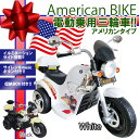 電動乗用バイク 電動バイク 充電式 乗用玩具 アメリカンバイク 子供用 三輪車 キッズバイク クリスマスプレゼントにぴ…