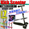 新型3輪式キックスクーター/キックボード/BL###スケートボード016青###