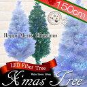 【ホワイトまだあります!】 クリスマスツリー led 150cm ファイバーツリー イルミネーション搭載 白/緑 ホワイト/グリーン white/green 【...