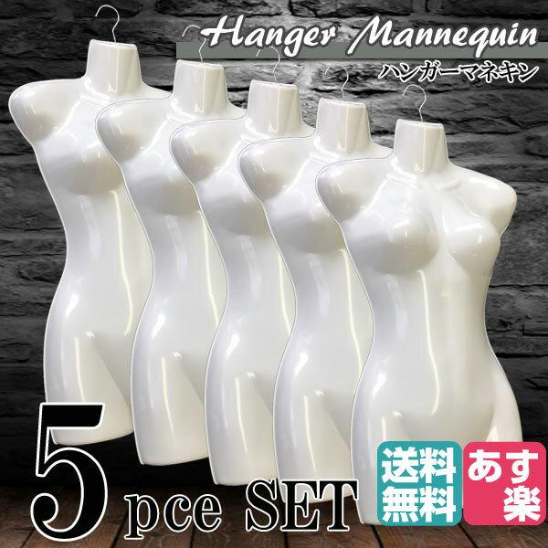 ハンガー トルソー レディース ハーフトルソー マネキンハンガー 5個SET 白 ホワイト マネキン ハンガーマネキン ハンガートルソー ボディーディスプレイ DMD-5-WH