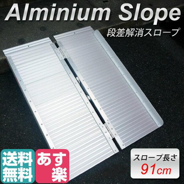 アルミスロープ アルミニウム スロープ 折り畳み式 車椅子 滑り止め 台車 車 バイク 段差 解消 玄関 91×70cm スロープZAP230(1)