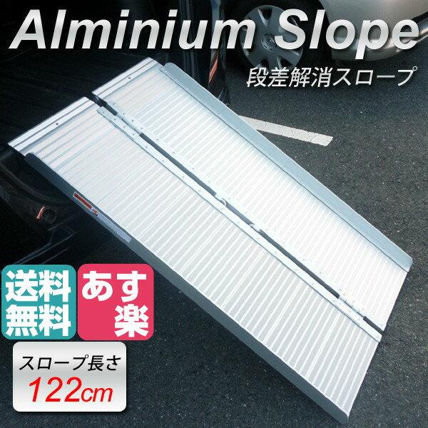アルミスロープ アルミニウム スロープ 折り畳み式 車椅子 滑り止め 台車 車 バイク 段差 解消 玄関 122cm スロープZAP240(1)