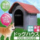 ペットハウス 犬小屋 小型犬 中型犬用 ドッグハウス 屋外屋内OK 犬小屋7330248 ランキング入賞(1)