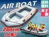 【送料無料】3気室構造■4人乗りゴムボート236■オール2本セット♪
