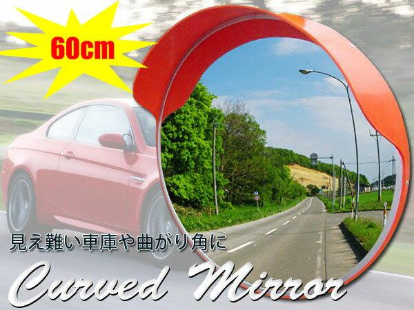カーブミラー 60センチ 直径60cm 家庭用 おしゃれ ガレージミラー 安全第一 道路 車庫 事故防止 安全確保 確認 車庫 交通安全 死角 道路 歩行 曲がり角 GJJ-SH-60CM-OR