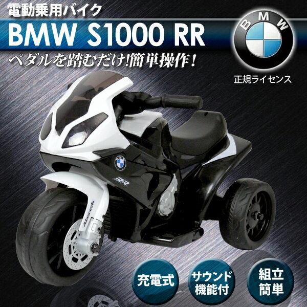 電動乗用バイク BMW S1000 RR 電動バイク 充電式 乗用玩具 アメリカンバイク ブラック レッド 黒 赤 子供用 三輪車 キッズバイク バイクJT5188