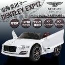 電動乗用カー ベントレー EXP12 BENTLEY正規ライセンス 電動乗用玩具 スーパーカー 子供用 おしゃれ 乗用カーJE1166