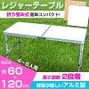 送料無料アウトドアテーブルアルミテーブルガーデンテーブルアウトドア軽量コンパクト高さ調節折り畳み携帯テーブルPC1812-2