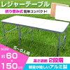 アルミテーブル/アウトドア/軽量&コンパクト/高さ調節2段階■テーブルPC1880■