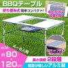 送料無料アウトドアテーブルガーデンテーブル折りたたみ式アルミ製折畳みレジャーテーブルBBQコンロラック付テーブルPC1813-2