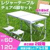 【送料無料】アウトドアテーブルガーデンテーブル折りたたみ式アルミ製折畳みレジャーテーブル&チェア4脚セットテーブルPC18121B