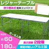 【送料無料】アウトドアテーブルアルミテーブルアウトドア軽量コンパクト6〜8人野外用テーブル組み立て簡単180cm折り畳み携帯テーブルPC1818【05P03Dec16】