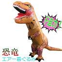 エアコス 恐竜 ハロウィン コスプレ 衣装 おもしろコスプレ 空気 着ぐるみ エアコスプレ 仮装 パーティ 恐竜FZ-1-1666