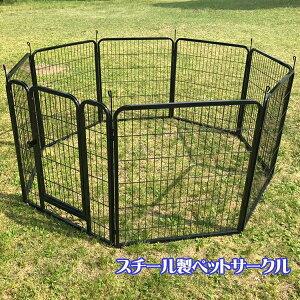 ペットサークル 頑丈スチール製 大型 複数連結可能 ペットゲージ ペットケージ ドッグラン ドッグサークル 犬小屋 犬用品 屋外用 ブリーダー様に最適 ケージ ゲージA206