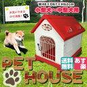 ペットハウス 犬小屋 小型犬 中型犬用 ドッグハウス 屋外屋内OK 1620(1)