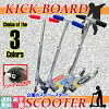【送料無料】子供用ストリートスポーツ■キックスクーターH1■キックボード
