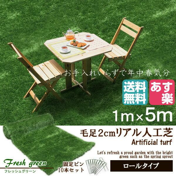 人工芝 芝丈2CM ロール ロールタイプ リアル人工芝 人工 芝生 幅1m×長さ5m U字ピン10本付 ガーデン ガーデニング ベランダ バルコニー テラス 庭 屋上緑化 緑 グリーン 2CMX1MX5M