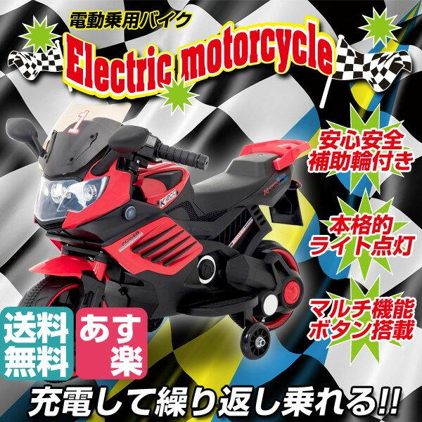 電動乗用バイク 充電式 乗用玩具 レーシングバイク 子供用 三輪車 キッズバイク バイクCBK-061(1)