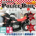 電動乗用バイク 充電式 ポリスバイク 乗用玩具 子供用 三輪車 キッズバイク クリスマスプレゼントに最適 バイクLQ-998(1)