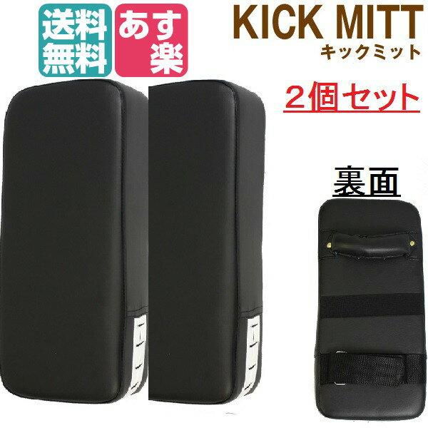 キックミット 39cm×20cm 2個セット ブラック ミット10.5JB-2-黒