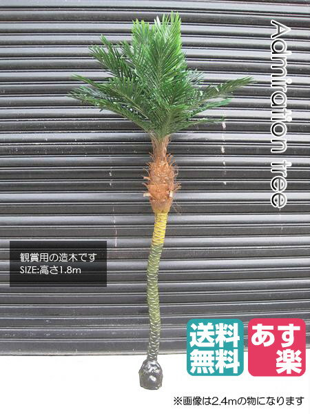 ヤシの木 180cm リアル造木 パームツリー 観葉植物 南国 やしの木 1031-1.8M ランキング入賞