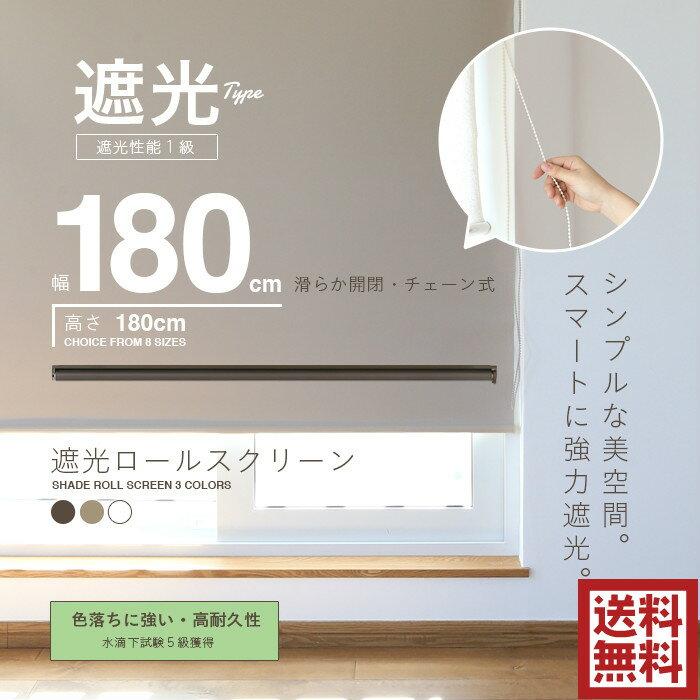 ロールスクリーン ロールカーテン ロールブラインド 幅180cm 遮光率99.99% スクリーンRK180★