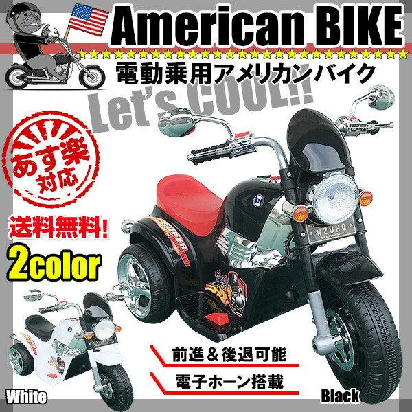 三輪車 おしゃれ 電動乗用バイク アメリカン 子供 おもちゃ 知育玩具 乗用玩具 バイク ライト点灯 クラクション付き 黒 白 ブラック ホワイト 乗用バイクTR1508A