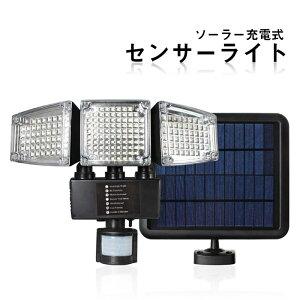 ソーラーライト センサーライト LED 投光器 人感センサー ソーラー充電 明るい 角度調整 防犯 屋外 庭 ガーデン 玄関灯 外灯 屋外ライト188SMD