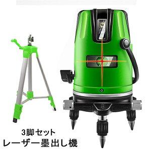レーザー墨出し器 高輝度 回転レーザー線 レーザーレベル 自動補正 地墨ポイント 360°照射レーザー 水平機 墨出し器 墨つぼ 測定器 水平器 光学測定器 水平器WXHGSPY緑