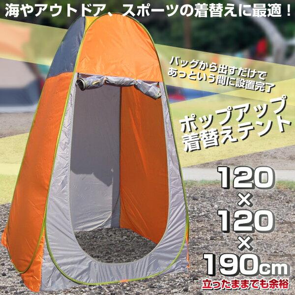 テント 着替えテント ワンタッチ組立て 橙 青 緑 赤 防災 キャンプ テント ワンタッチ 一人用 マット 軽量 タープ オレンジ ブルー グリーン レッド WDGYZP