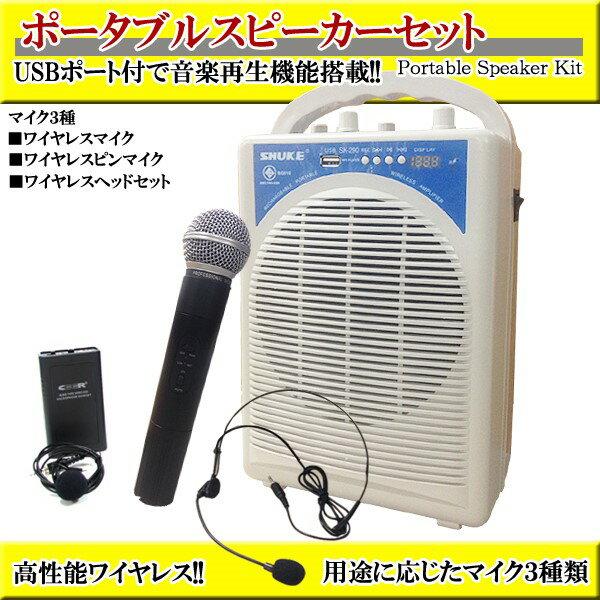 ワイヤレスマイクセット 拡声器 3人同時使用可能 USB 録音 MP3 アンプ内臓 マイク インカム ピンマイク 会議 290