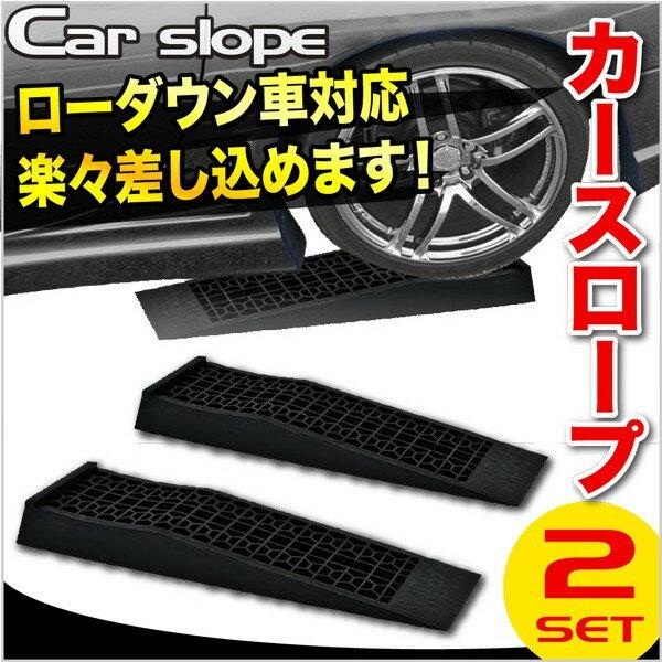 カースロープ 整備用スロープ ステップ 2個1セット ローダウン車 車高短 エアロ装着車 ラダー タイヤ止め スロープST-3P(1)