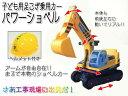 乗用玩具 パワーショベルカー 足こぎ乗用カー ヘルメット付 重機 プレゼントに 乗用玩具 138【picup1】