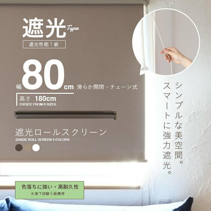 ロールスクリーン ロールカーテン ロールブラインド 幅80cm 遮光率99.99% スクリーンRK80