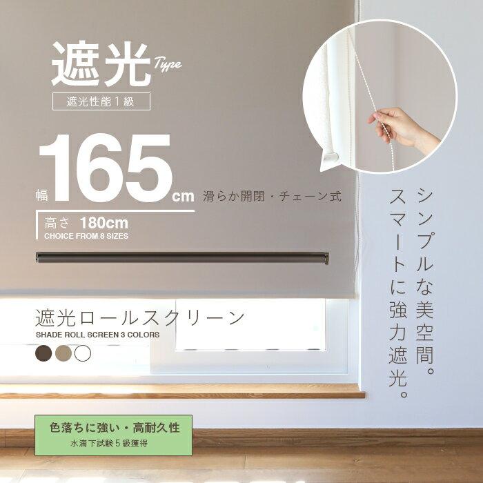 ロールスクリーン ロールカーテン ロールブラインド 幅165cm 遮光率99.99% スクリーンRK165★