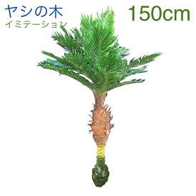 ヤシの木 150cm リアル造木 パームツリー 観葉植物 南国 やしの木 ランキング入賞