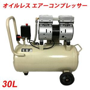 エアーコンプレッサー 静音 オイルレス 100V 車 整備 DIY 30L エアコンプレッサーYJ-30L