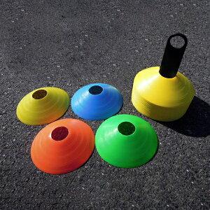 マーカーコーン 50枚セット 専用フック付 ディスクコーン サッカー フットサル 陸上等 マーカー50枚 ZQBZD