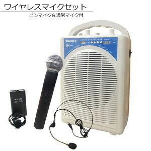 ワイヤレスマイクセット 拡声器 3人同時使用可能 USB 録音 MP3 アンプ内臓 マイク インカム ピンマイク 会議 SK-290
