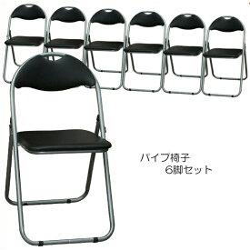 パイプ椅子 6脚セット 折り畳み 折りたたみ おしゃれ パイプいす パイプイス 会議テーブル 展示会 子ども会 各種イベント 運動会等に イス いす パイプ 6脚XY3037