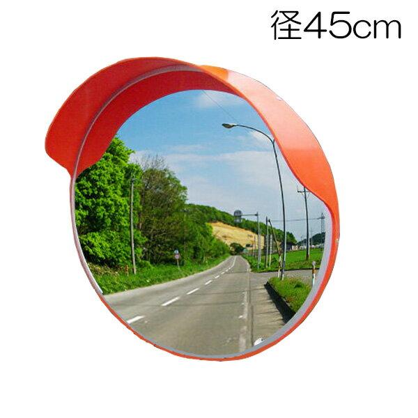 カーブミラー 45センチ 直径45cm 家庭用 おしゃれ ガレージミラー 安全第一 道路 車庫 事故防止 安全確保 確認 車庫 交通安全 死角 道路 歩行 曲がり角 GJJ-SH-45CM-OR
