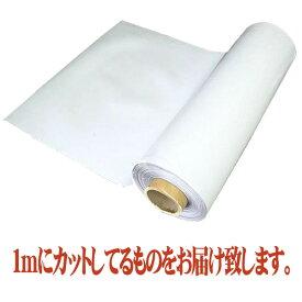 マグネットシート 白 1M×600mm幅 車 片面 磁石 ホワイトボード 冷蔵庫