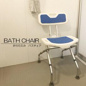 シャワーチェア バスチェア 折りたたみ 折り畳み式 風呂イス 風呂いす 風呂椅子 介護 背もたれ 背付き シャワーチェアー シャワーベンチ 入浴用 椅子 イス 介護用品 入浴補助 040004-BL