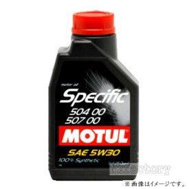5W30 モチュール 504.00-507.00 スペシフィック 1Lボトル / MOTUL Specific −(エンジンオイル)