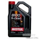 MOTUL 8100 X-CLEAN/モチュール8100 エックスクリーン5W-40(5Lボトル)