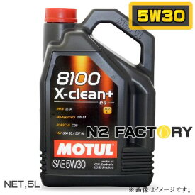 5W30モチュール8100 エックスクリーン プラス 5Lボトル − MOTUL 8100 X-CLEAN + 5w30 −(エンジンオイル)