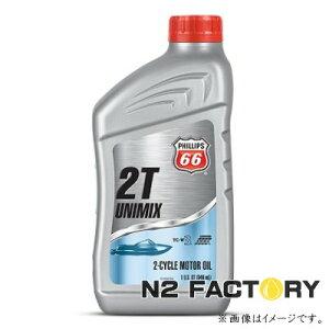 2Tユニミックス 2サイクル モーターオイル[フィリップス66]946ml−Phillips 66 2T UNIMIX 2-Cycle Motor Oilー76オイルはPhillips66にブランド統一