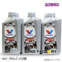 バルボリン VR1ーレーシング 20W-50[1クオート×12本]エンジンオイル・(沖縄県発送不可)−ValvolineVR1-Racing O…