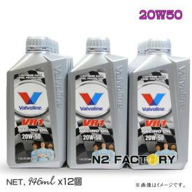 バルボリン VR1ーレーシング 20W-50[1クオート×12本]エンジンオイル・(沖縄県発送不可)−ValvolineVR1-Racing OIL/−仕様変更しました。−